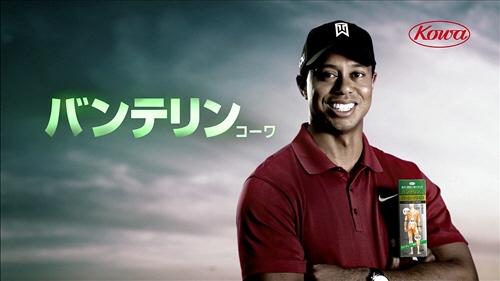 Tiger Woods Kowa